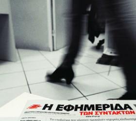 Οι αναγνώστες μέτοχοι στην «Εφ.Συν.»