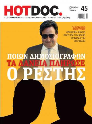 hotdoc_45-cover