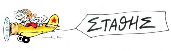 stathis2