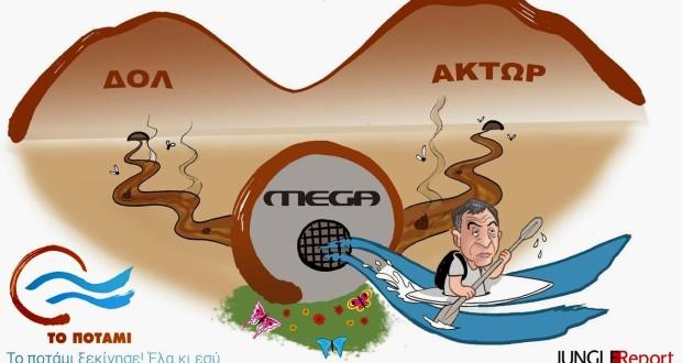 Ποτάμι-Θεοδωράκης-Mega-Μπόμπολας-Ψυχάρης-620x330