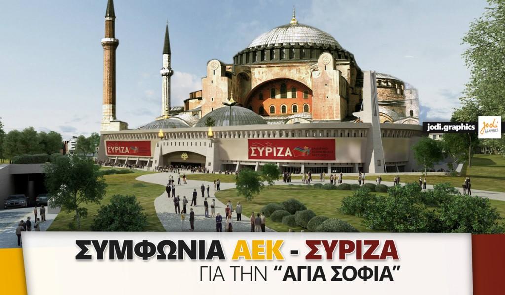 AGIA-SOFIA-1024x599