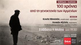 Γενοκτονία των Αρμενίων,