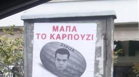 Ευγνώμονες προς τον ΣΥΡΙΖΑ