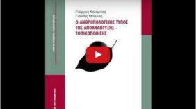 Αποανάπτυξη-Τοπικοποίηση (Μια Συζήτηση του Γ. Μπίλλα με τον Ελευθεριακό)