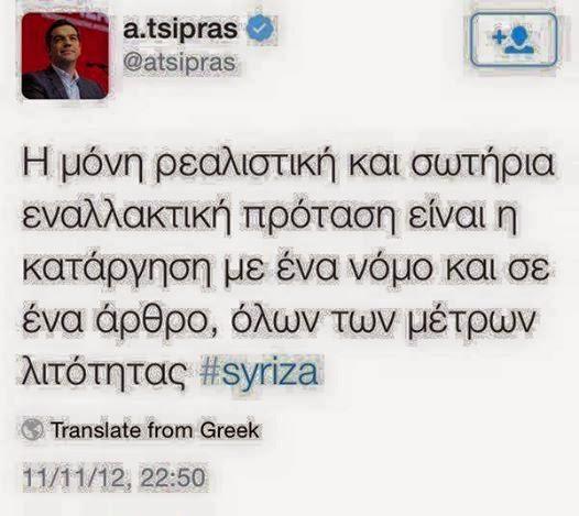 Tsipras-Mnimonia