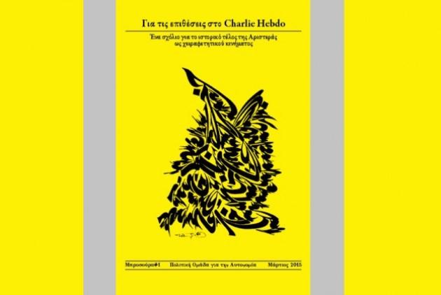 Μπροσούρα της Πολιτικής Ομάδας για την Αυτονομία με τίτλο «Για τις επιθέσεις στο Charlie Hebdo»