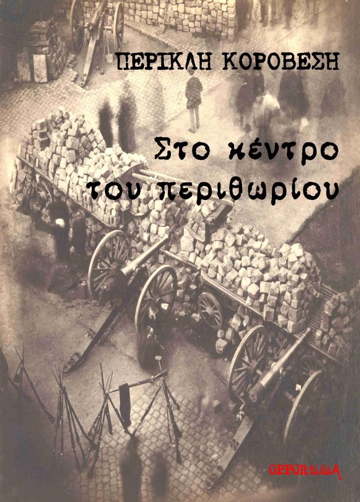 korovesis-sto_kentro_tou_perithoriou_