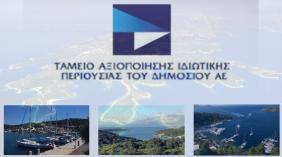 ΣΤΟ ΤΑΙΠΕΔ ΠΕΡΙΕΡΧΕΤΑΙ