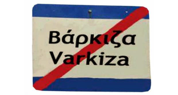 varkiza